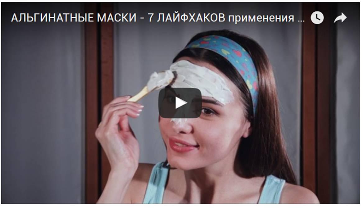 Альгинатная маска с эффектом ботокса отзывы
